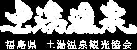 福島県 土湯温泉観光協会